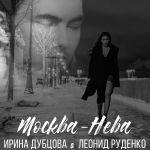 Фото Ирина Дубцова - Москва  Нева (feat.Леонид Руденко)