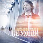 Фото Александр Яковлев - Не Уходи