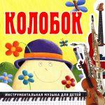 Фото Инструментальный ансамбль Игоря Кантюкова - Солнышко