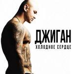 Фото Джиган - Ты Рядом (feat. Жанна Фриске)