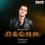 Фото Ternovoy - Домофон