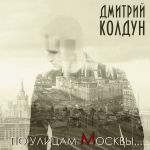Фото Дмитрий Колдун - По Улицам Москвы