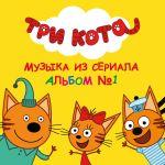 Фото Три кота - Колыбельная