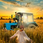 Фото Егор Крид - Сердцеедка