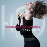 Фото Юлианна Караулова - Внеорбитные