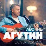 Фото Леонид Агутин - Я буду всегда с тобой (Version 2018)