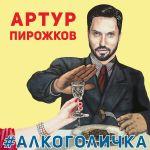 Фото Артур Пирожков - Алкоголичка