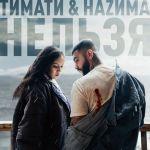 Фото Тимати - Нельзя (feat. Наzима)