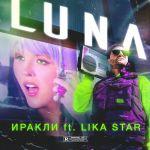 Фото Иракли - Луна (feat. Lika Star)