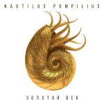 Фото Nautilus Pompilius - Скованные одной цепью
