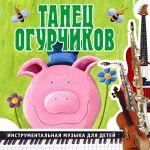 Фото Ансамбль детской музыки Р. Гуцалюка - Репка