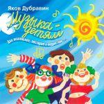 Фото Детский хор Ленинградского радио и телевидения - Пешеходы