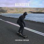 Фото Alekseev - Камень И Вода
