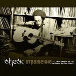 Фото Check - Дом на холме feat. Динай & Ras A'sia