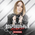 Фото Катя Ростовцева - Добровольный Плен