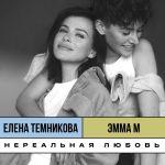 Фото Эмма М - Нереальная Любовь (feat. Елена Темникова)