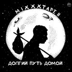Фото Oxxxymiron - Признаки жизни