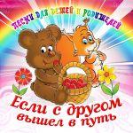 Фото Лев Полосин и Борис Кузнецов - Спокойной ночи