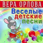 Фото Вера Орлова - Песенка с гармошкой