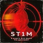 Фото ST1M - В книге всё было по-другому