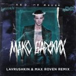 Фото Макс Барских - Лей Не Жалей (Lavrushkin & Max Roven Remix) [muzwave.net]