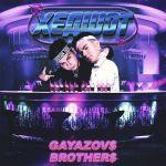 Фото Gayazov$ Brother$ - Хедшот (Ramirez & Safiter Remix)