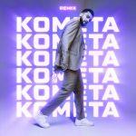 Фото JONY - Комета (Buzzy Remix)