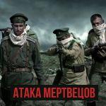 Фото Radio Tapok - Атака мертвецов