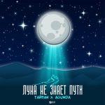 Фото Тайпан & Agunda - Луна Не Знает Пути (Amice Remix)