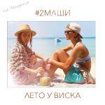 Фото #2Маши - Лето У Виска