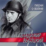 Фото Владимир Высоцкий - Тот, который не стрелял