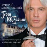 Фото Дмитрий Хворостовский - Ария Князя Игоря из II действия оперы Князь Игорь