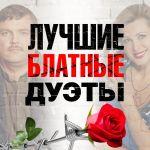 Фото Александр Дюмин & Татьяна Тишинская - Май