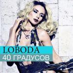 Фото LOBODA - 40 Градусов