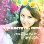 Фото Кристина и Алиса Смирновы - Здравствуй, Лето!