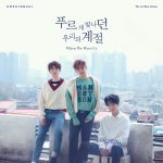 Фото SUPER JUNIOR-K.R.Y. - The Way Back to You