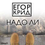 Фото Егор Крид - Надо Ли