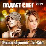Фото In-Grid - Падает Снег (feat. Жанна Фриске)