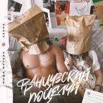 Фото Миша Марвин - Французский Поцелуй (feat.Ханна)