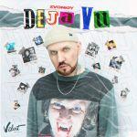 Фото Звонкий - Deja Vu (Motivee Remix)
