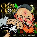 Фото Green Crow - Кот пришёл назад