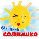 Фото Детский хор Великан - Солнышко