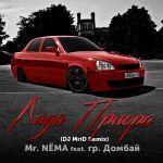Фото DJ MriD - Приора (Remix) (feat.NЁМА & гр. Домбай)