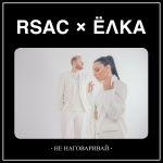 Фото RSAC - Не Наговаривай (feat. Елка)
