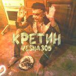 Фото Vesna305 - Кретин