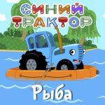 Фото Синий трактор - Рыбы