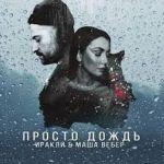 Фото Иракли - Просто Дождь (feat.Маша Вебер)
