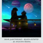 Фото Ваня Дмитриенко - Венера-Юпитер (D. Anuchin)