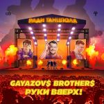 Фото Gayazov$ Brother$ - Ради Танцпола (feat.Руки Вверх)