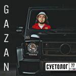 Фото Gazan - Суетолог